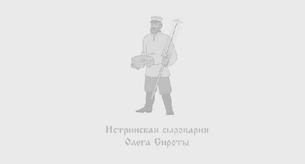 Истринская сыроварня Олега Сироты
