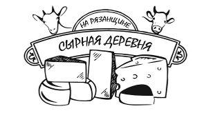"""Фермерские сыры """"Сырная Деревня"""""""