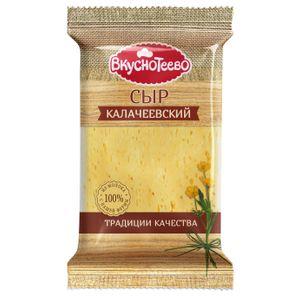 Сыр Калачеевский Вкуснотеево 200г 45% флоупак