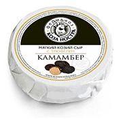 Мягкий козий сыр КАМАМБЕР с трюфелем
