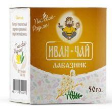Иван-чай «лабазник», 50г ИВАН ДА