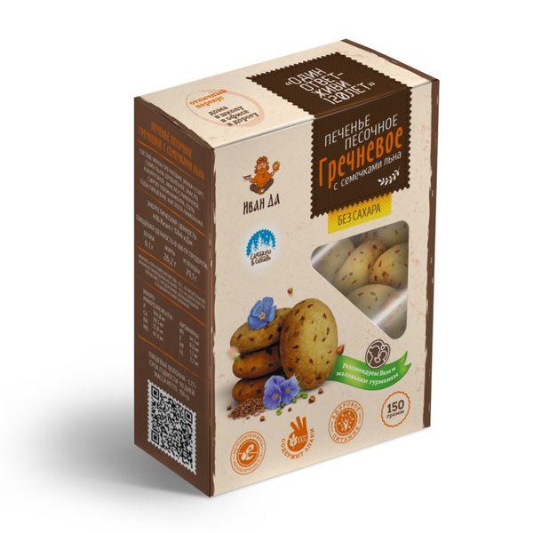 Печенье гречневое песочное на сиропе топинамбура, 150г ИВАН ДА
